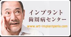 インプラント歯周病センター